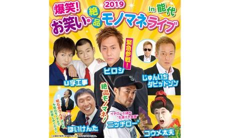2019 爆笑!お笑い・絶品モノマネライブ in能代