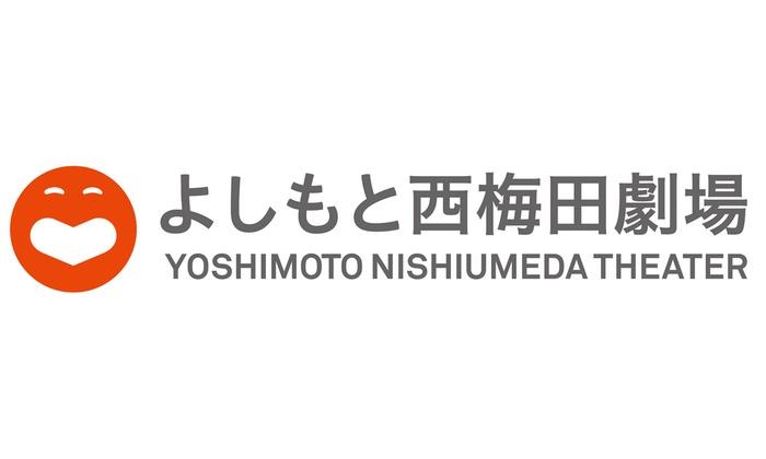 よしもと 西梅田 劇場 新 喜劇 口コミ