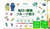 [送料無料]毎日の酵素フルーツ青汁|60包(30包×2セット)|コラーゲン×ヒアルロン酸×プラセンタ入り