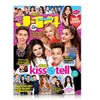 """20% Off a Subscription to """"J-14"""" Magazine"""