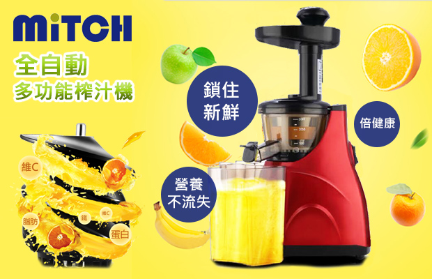 Mitch Nutrition Slow Juicer : 51% off Early Bird: From $498 for a Mitch Nutrition Slow Juicer (worth up to $1,080) on March ...