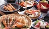 兵庫/美方郡 浜坂地えび4種を食べ比べ/源泉かけ流し/1泊2食