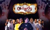 Mike Epps, Sommore, and More – Up to 26% Off Standup