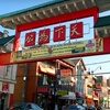 Half Off Chinatown Tour or Dumpling-Cooking Class