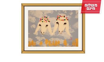 היצירות הגדולות אצלכם בבית: ליטוגרפיה, מהדורה מוגבלת בחתימה אישית של היצירה שני כבשים מאת האמן מנשה קדישמן עם משלוח חינם