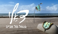 תערוכת אוסף יצירות מקורי של סלבדור דאלי בהאנגר 11 - גאון הציור כפי שלא נראה מעולם בישראל! החל מ-49 ₪ לכרטיס. גם בסוכות