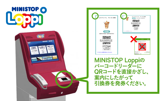 MINISTOP LoppiにQRコードをかざしてください