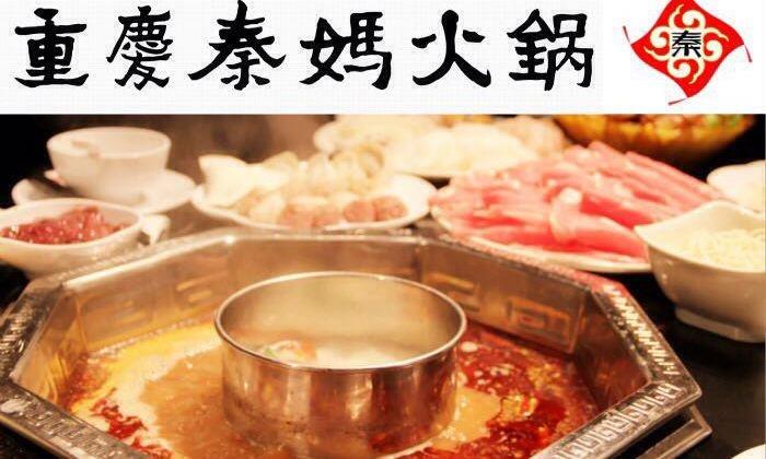Chongqing Qinma - City Centre: Up to 40% Off Hot Pot Cuisine at Chongqing Qinma