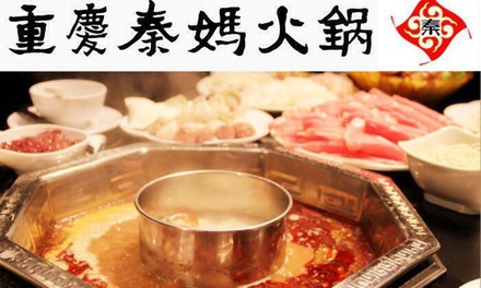 Up to 40% Off Hot Pot Cuisine at Chongqing Qinma