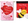 Valentine's Day Appliqué House Flags