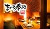 新橋/(鮪づくしコース8品or鶏づくしコース8品)+飲み放題180分