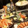 東京・神奈川・千葉3店舗 ≪国産牛もつ鍋・ずわい蟹盛りなど9品+飲み放題120分≫