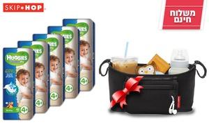 קימברלי-קלארק ישראל: מארז 5 חבילות חיתולי Huggies Freedom Dry וארגונית לעגלה מבית SKIP HOP, כולל משלוח חינם!
