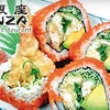 Half Off at Ginza Sushi Bar