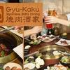 Half Off at Gyu-Kaku