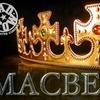 "Half Off to ""Macbeth"" at Mad Cow Theatre"