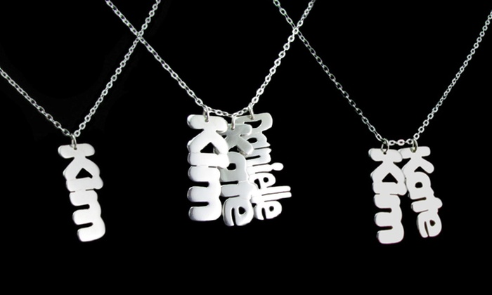 Silver Name Necklace Groupon