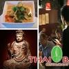$10 for Asian-Fusion Fare at Thai Basil