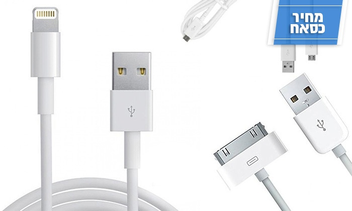 SDI אס די איי יבוא ושיווק - Merchandising (IL): זוג כבלי טעינה והעברת נתונים למכשירי אנדרואיד ואייפון
