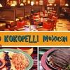 Half Off at Kokopelli Mexican Cantina