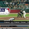 80% Off MLB.TV® Premium Service