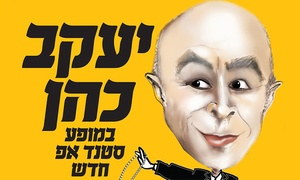 לסט מיוזיק בע''מ: יעקב כהן במופע פורים חגיגי במועדון היול כפ''ס: כרטיס לסטנד אפ הקורע של הקומיקאי האהוב ב-65 ₪ בלבד!