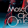 """""""Moscow Circus on Ice – Triumph"""""""