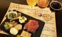 西新宿のイタリアンバル≪3種クラフトビール飲み比べ+前菜盛り合わせ/他2メニュー≫ @Rize Mize イタリアンバー
