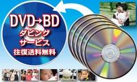 【500円~】お手持ちのDVDをブルーレイへダビング≪ブルーレイダビングサービス120分/1枚≫ ※最小1枚から!枚数で選べるクーポン ...