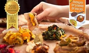 Tenat טנאת מסעדה אתיופית טבעונית: טנאת, מסעדה אתיופית טבעונית: חוויית קולינריה אותנטית שזכתה לשבחים וביקורות מהללות של שפים ומגזינים ב-69 ₪ לזוג! גם בשישי