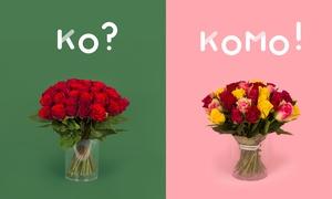 Kokomo: Un bouquet de 30 ou 50 roses rouges ou multicolores livré en 24h sur le site Kokomo dès 15,90 €
