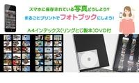 【最大64%OFF】スマホやデジカメなど、たまった写真にお困りの方必見≪A4インデックス フォトブックデータ DVD付(210コマ10ペ...