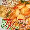 $6 for Cuisine at TK Thai Kitchen