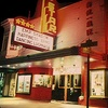 $9 for 4-Star Theatre Admission