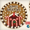 54% Off Cookie Cake