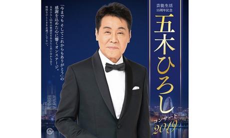 五木ひろしコンサート2019