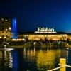 Kalahari Waterpark in the Poconos with Arcade Credit