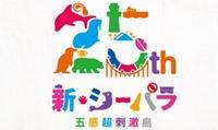 【最大25%OFF】25周年記念!新シーパラは五感超刺激島へ!日本初!のプログラム多数!新たな体験施策「五感超刺激体験」も ≪ワンデーパ...