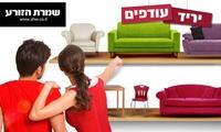 רהיטי שמרת הזורע: רק 10 ₪ לשובר המקנה 60% הנחה לרכישת רהיטי עודפים מתצוגה, למימוש בסניף OUTLET קיבוץ עין חרוד (מאוחד)
