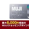 【PR】最大6,000円分のMUJIポイント進呈/MUJI Card 入会