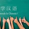 Cours de chinois en classe