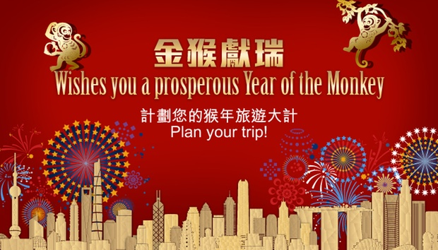 Wishes you a prosperous Year of the Monkey 0