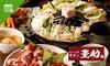 2,980円/名|ジンギスカンor焼肉食べ放題+飲み放題120分