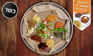 מסעדת גוג'ו: גוג'ו – מסעדה אתיופית כשרה ברחובות: ארוחה זוגית צמחונית/ טבעונית ב-59 ₪ או ארוחה בשרית ב-95 ₪ בלבד. כולל שתייה קרה וחמה