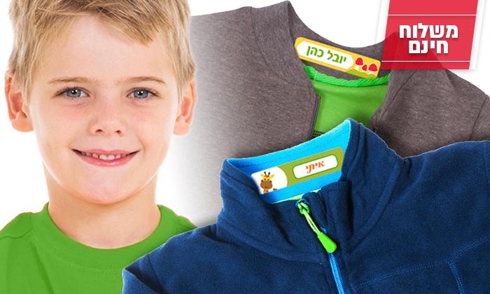 סקיני - תל אביב: העונות מתחלפות אך הבגדים נשארים אצל הילדים, ועם השם שלהם! סט 40 מדבקות עם שם הילד/ה לגיהוץ על בגדים,  ב-45 ₪ בלבד