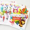 Busy Kids Arts & Crafts 8-Book Set