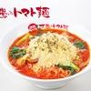 全国9店舗/太陽のトマト麺 太陽のチーズラーメン+ちびリゾ
