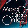 """Triumph – Moscow Circus on Ice"""