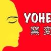 """Yohen"" - Sunday February 26, 2017 / 2:00pm"