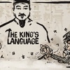 """The King's Language"" - Sunday July 2, 2017 / 5:30pm"
